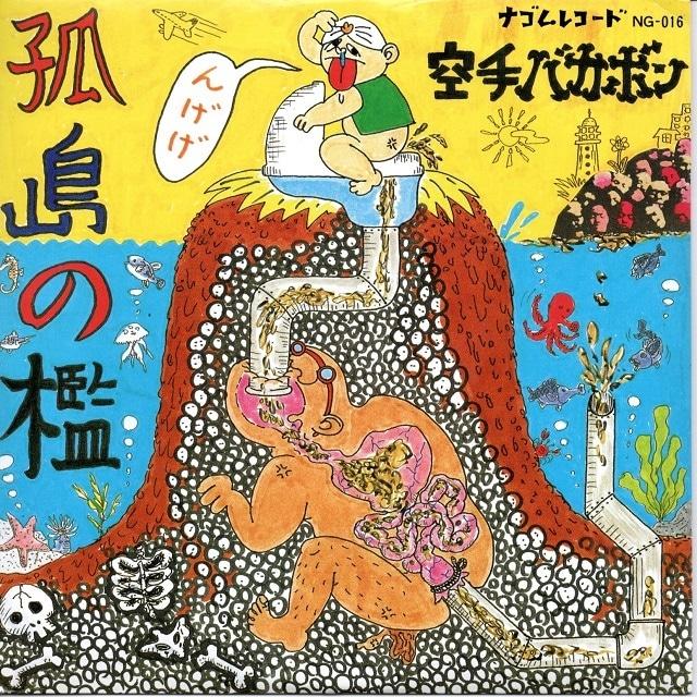 【8inch・国内盤】空手バカボン / 孤島の檻