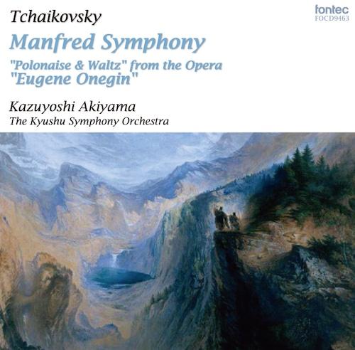 チャイコフスキー マンフレッド交響曲/秋山和慶 九州交響楽団