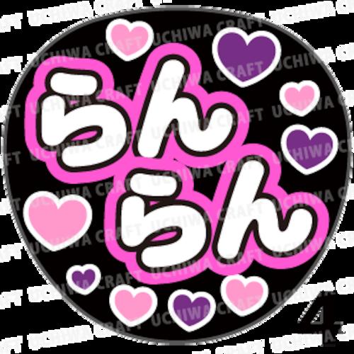 【プリントシール】【乃木坂46/寺田蘭世】『らんらん』コンサートや劇場公演に!手作り応援うちわで推しメンからファンサをもらおう!!