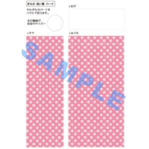 紙単衣オリジナル 『着物祝箸 2膳分』作り方説明書(ダウンロード版)