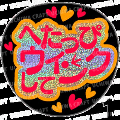 【ホログラム×蛍光2種シール】『へたっぴウィンクして』コンサートやライブ、劇場公演に!手作り応援うちわでファンサをもらおう!!!