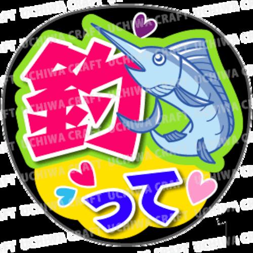【プリントシール】『釣って』コンサートやライブ、劇場公演に!手作り応援うちわでファンサをもらおう!!!
