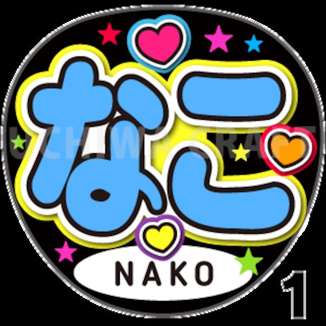 【プリントシール】【IZ*ONE(アイズワン)/なこ】『나코』K-POPのコンサートやツアーに!手作り応援うちわでファンサをもらおう!!!