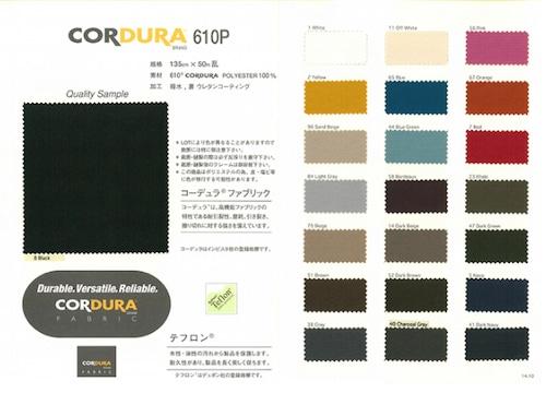 少しセール コーデュラ 610P カラー 50センチ単位