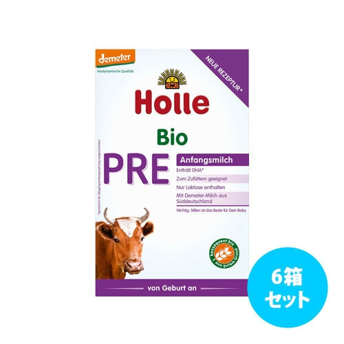 [6箱セット] Holleビオ粉ミルク(月年齢: PRE 0ヶ月〜5ヶ月用)
