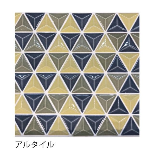 アルタイル オリジナルミックス 47mm三角形/SWAN TILE ピラティス 和風