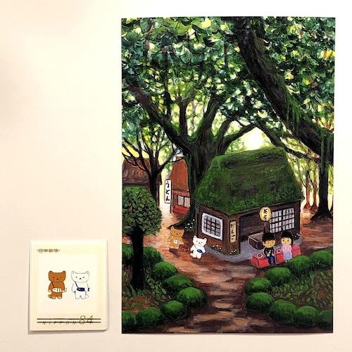尾崎潤 84円切手+ポストカードセット