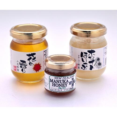 世界の蜂蜜 3種セット(百花蜂蜜・ホワイト蜂蜜・マヌカ蜂蜜)