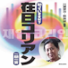 [コース24第1回] 他郷サリ(異国暮らし)の最期を迎える在日朝鮮人女性たち