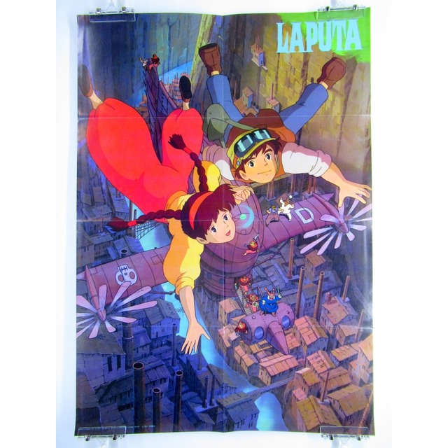 Laputa & Arion - B2 size Double Sided Poster Newtype 1986 March