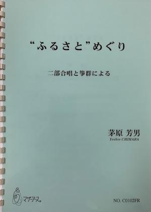 "C0102FR ""ふるさと""めぐり(箏、十七絃、合唱/茅原芳男/楽譜)"