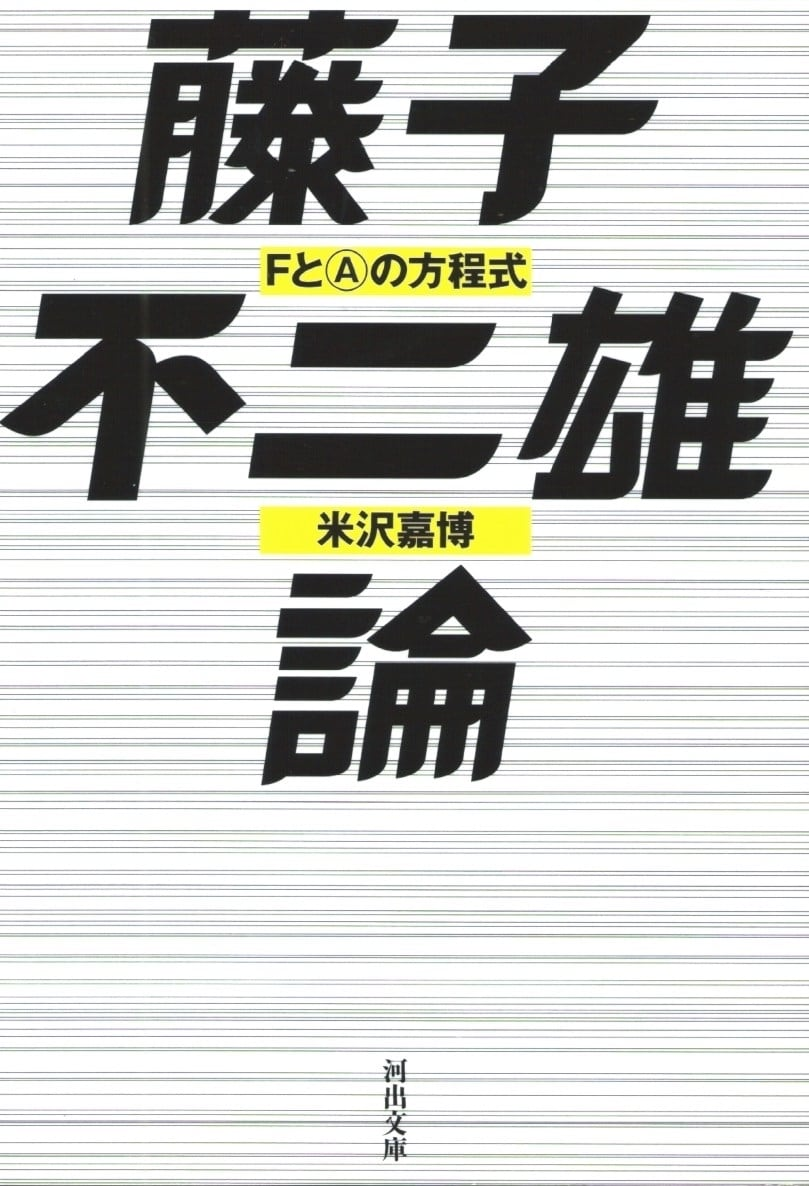 藤子不二雄論 -FとAの方程式-[バーゲンブック]