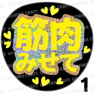 【ホログラム×蛍光1種シール】『筋肉みせて』コンサートやライブ、劇場公演に!手作り応援うちわでファンサをもらおう!!!