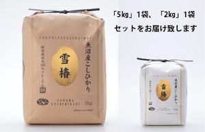 新米【送料込】令和3年産 魚沼産特別栽培コシヒカリ100% 雪椿【白米5kg+2㎏】