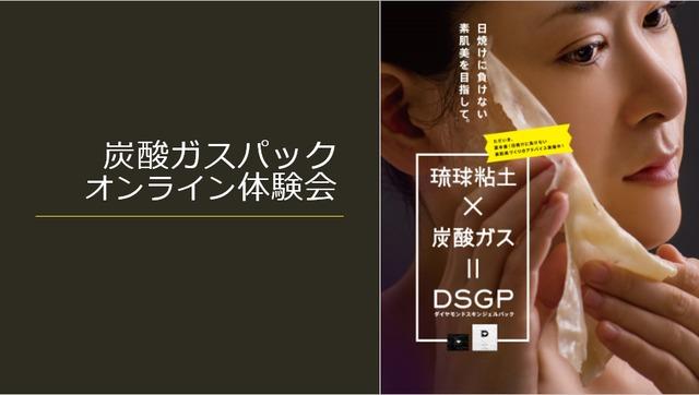 skincare365 化粧水:モイスチャーバランス・ゾル①