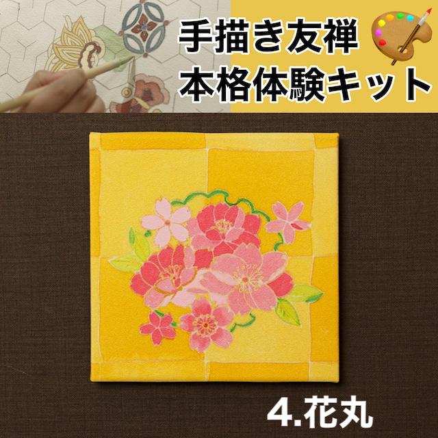 手描き友禅体験キット【ファブリックパネル】花丸
