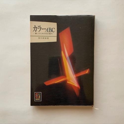 カラーABC-暮しのための色彩案内  /   カラーブックス108  /  稲村耕雄