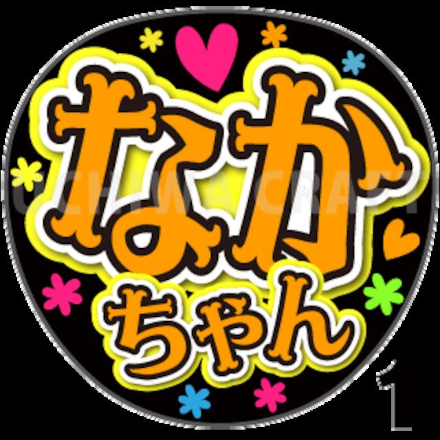 【プリントシール】【SKE48/チームS/中坂美祐】『なかちゃん』コンサートや劇場公演に!手作り応援うちわで推しメンからファンサをもらおう!!