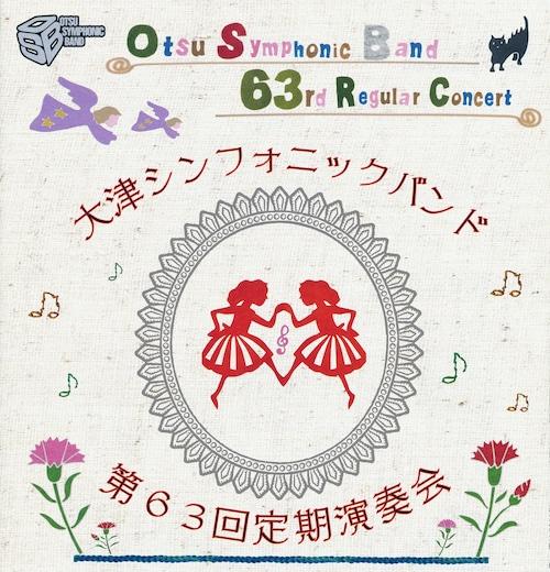 大津シンフォニックバンド 第63回定期演奏会[2012年12月23日]