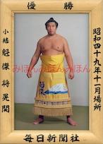昭和49年11月場所優勝 小結 魁傑将晃関(初優勝)