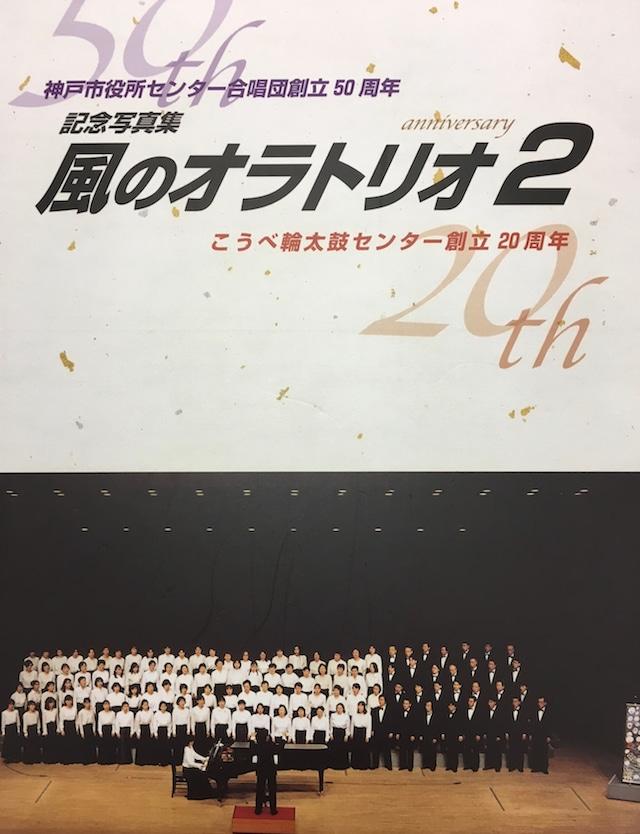 風のオラトリオ2 神戸市役所センター合唱団創立50周年・こうべ輪太鼓センター創立20周年記念写真集