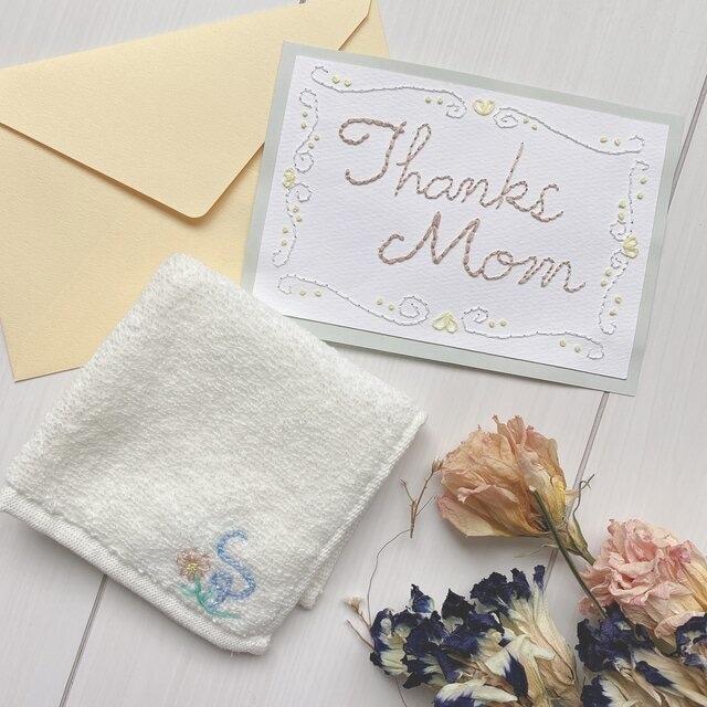 イニシャル入り刺繍ハンドタオルと紙刺繍メッセージカードのギフトセット