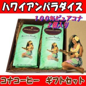ハワイアンパラダイス 100%コナコーヒー2個入りギフトセット