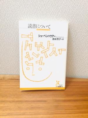 「読書について」ショーペンハウアー著 鈴木芳子訳(文庫本)