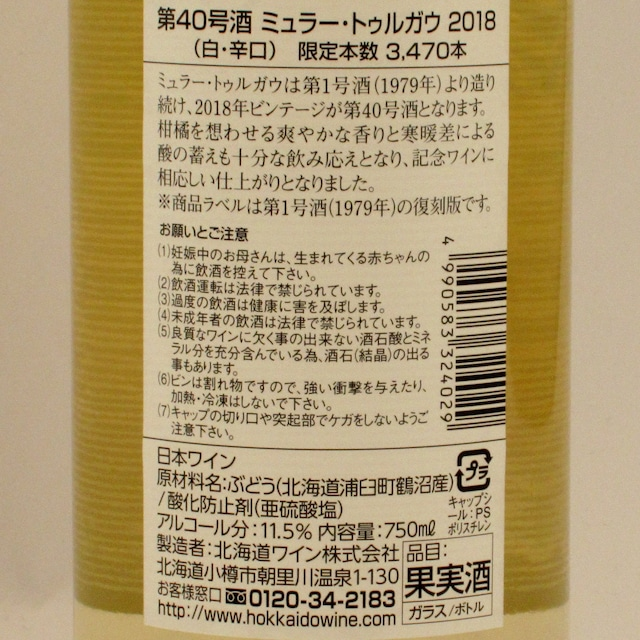 北海道 北海道ワイン 第40号酒 ミュラー・トゥルガウ 2018