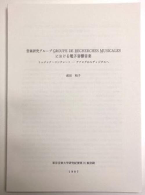 Ti009 音楽研究グループ GROUPE DE RECHERCHES MUSICALES における電子音響音楽 (成田 和子/論文)