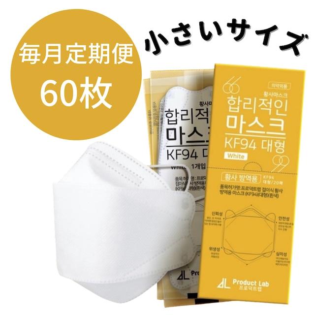 【キッズサイズ / 毎月配送60枚 / ホワイト】FDA認証SSSランクKF94マスク正規品:全国送料無料