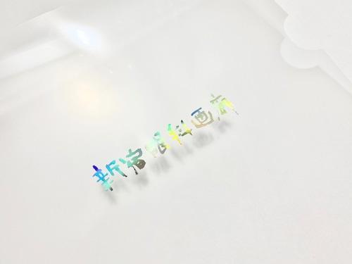 新宿眼科画廊 / クリアファイル