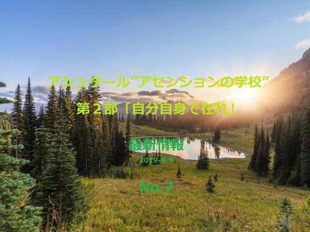 アシュタール最新情報No.7(2019-8-9)