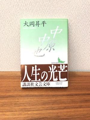 『中原中也』大岡昇平著 (文庫本)