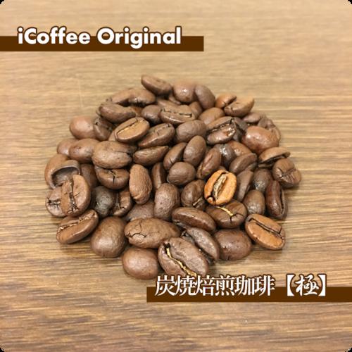 炭火焙煎珈琲 【極】 100g