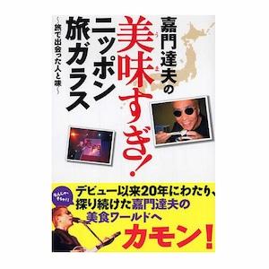 嘉門達夫の美味すぎ!ニッポン旅ガラス】[isbn-04-894527-0-2]