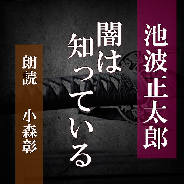 [ 朗読 CD ]闇は知っている  [著者:池波 正太郎]  [朗読:小森彰] 【CD4枚】 全文朗読 送料無料 文豪 オーディオブック AudioBook