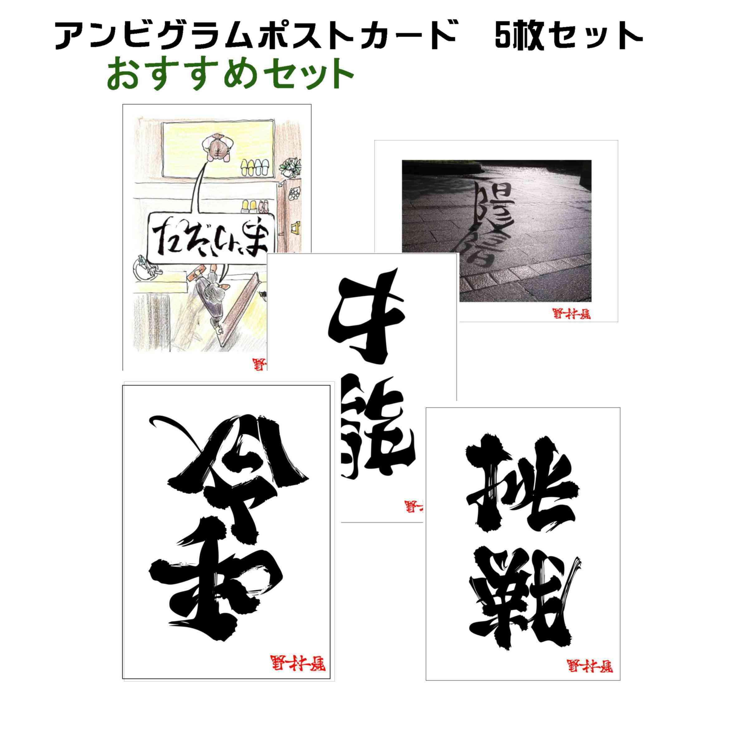 おすすめセット(ポストカードサイズ・5枚)