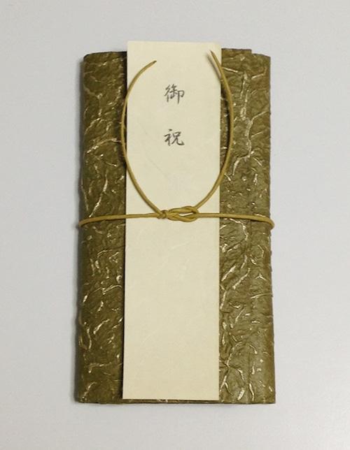 和紙のお祝儀袋セット(梅幸茶色揉み)