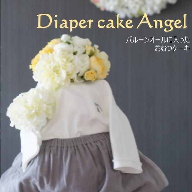 出産祝い ベビーシャワーに! 可愛くてお着替えしやすい日本製ベビー服が入ったおむつケーキ (エンジェル)(送料無料)