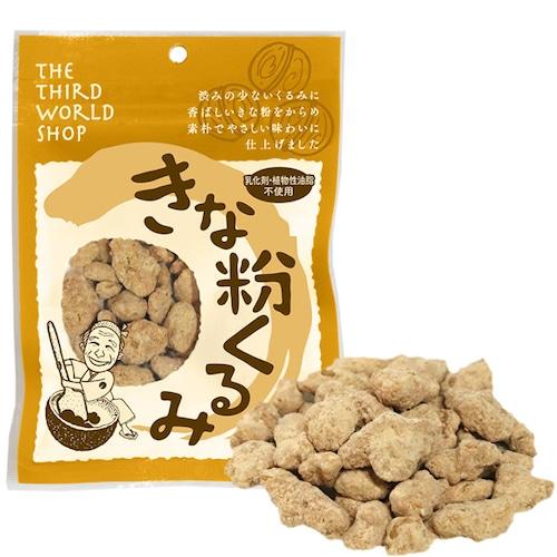 きな粉くるみ 65g 【オーガニック 有機栽培】【添加物不使用】