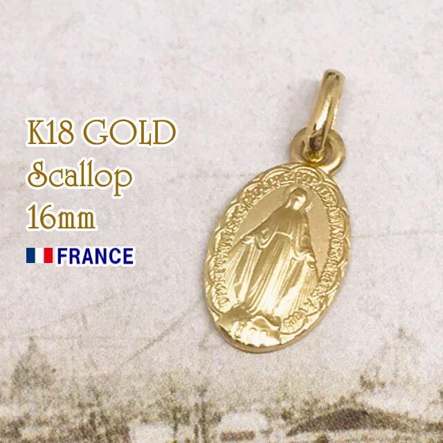18金 16mm スカラップ 不思議のメダイ 奇跡のメダイユ フランス教会正規品 k18 18k 聖母 マリア ペンダント ゴールド ネックレス