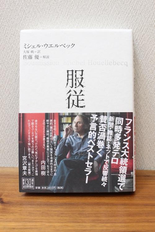 『服従』ミシェル・ウエルベック著 (単行本)