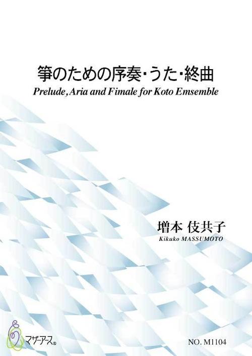 M1104 箏のための序奏・ うた・終曲(箏2,17/増本伎共子/楽譜)