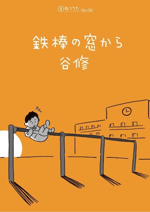 ねりうた #06 「鉄棒の窓から」ダウンロード版