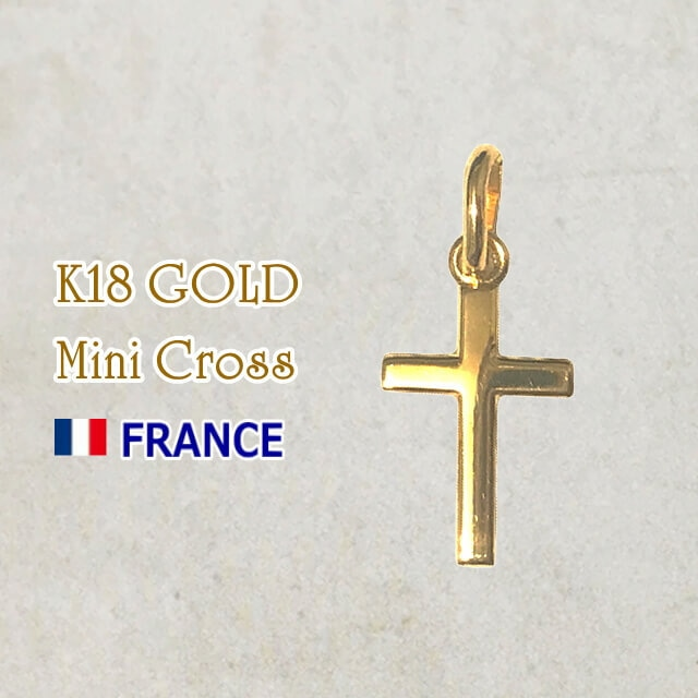 18金 ミニクロス 十字架 フランス教会正規品 18K K18 ペンダント チャーム ゴールドネックレス
