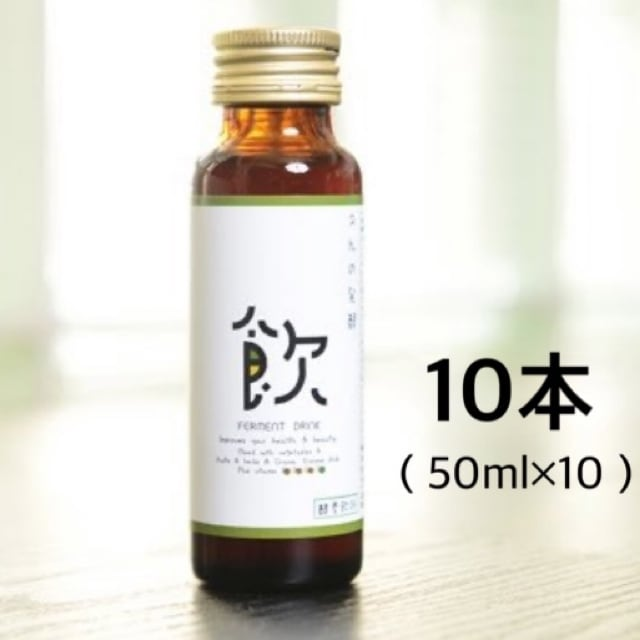 えんの発酵ドリンク「飲」10本(50ml×10)