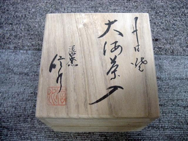 市野信水 尾中窯 茶道具 丹波焼茶入れ 正絹仕覆付 蓋付き