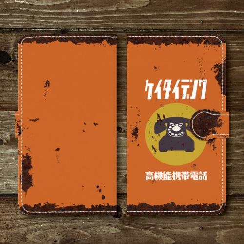 レトロ看板調/ホーロー看板調/ケイタイデンワ/橙色ベース(オレンジ)/Androidスマホケース(手帳型ケース)