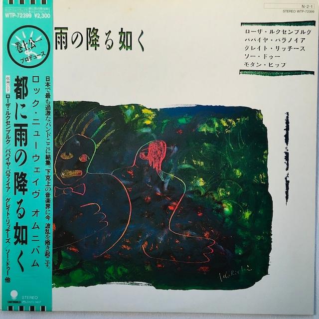 【LP・国内盤】Various Artists / 都に雨の降る如く